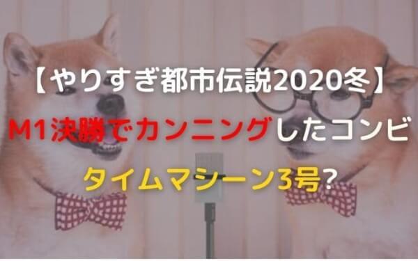 2020 伝説 動画 都市 やりすぎ