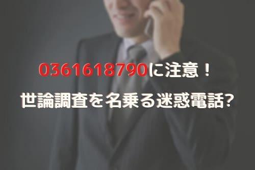 0361618790は世論調査を名乗るワンギリ迷惑電話?年末年始に多発で詐欺の可能性は