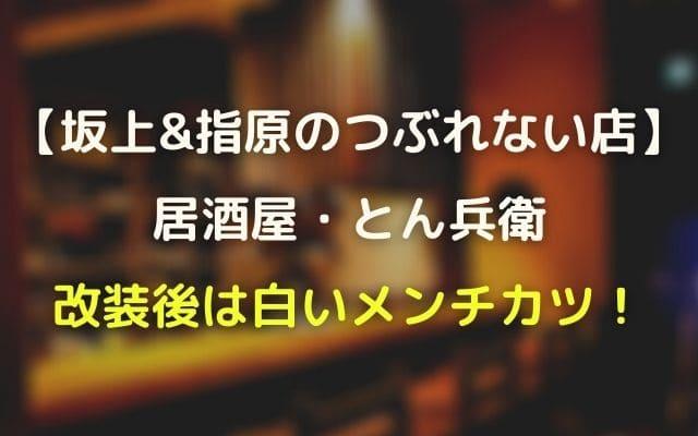 つぶれない店:中村橋居酒屋・とんべいの現在は白いメンチカツ!73歳の女将が運営