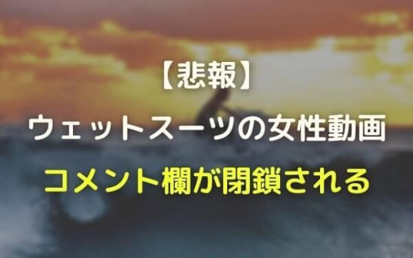 ストレッチチェストジップ(ウェットスーツ)の脱ぎ方女性動画→コメント欄が閉鎖される