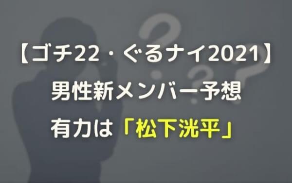 ゴチ22/ぐるナイ2021男性新メンバー(ダンス)は誰で予想ネタバレは松下洸平が有力!