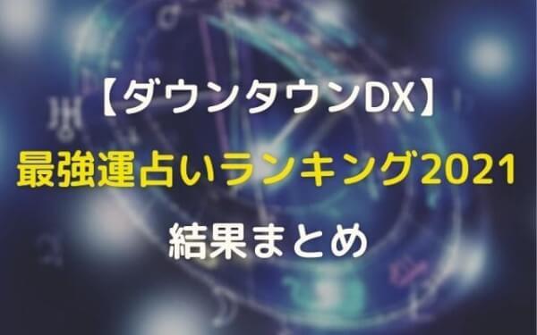 ダウンタウンDX最強運占い2021のランキング順位・結果!【水晶玉子】