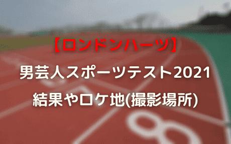 ロンハー男芸人スポーツテスト2021の結果(優勝者)!ロケ地や撮影場所・会場も紹介