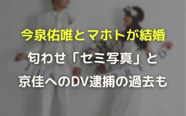 今泉佑唯(ずーみん)とワタナベマホト匂わせセミ写真!元カノ京佳にDVで逮捕