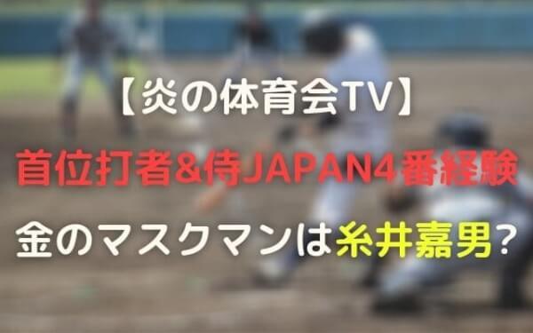 炎の体育会TV野球・金のマスクマン正体は誰で糸井!WBC4番で首位打者獲得