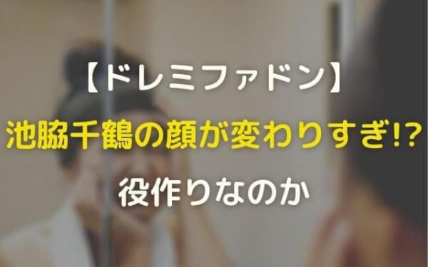 ドレミファドン:池脇千鶴の顔が老けたのは役作りが原因?昔の比較画像も
