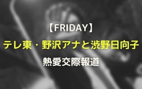 テレ東・野沢春日(はるひ)アナの顔画像!渋野日向子の彼氏で共演番組も紹介!