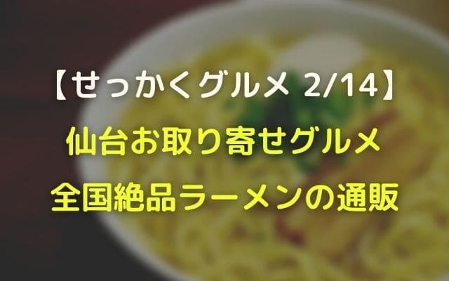 せっかくグルメ:全国お取り寄せラーメンと仙台グルメの通販を紹介!