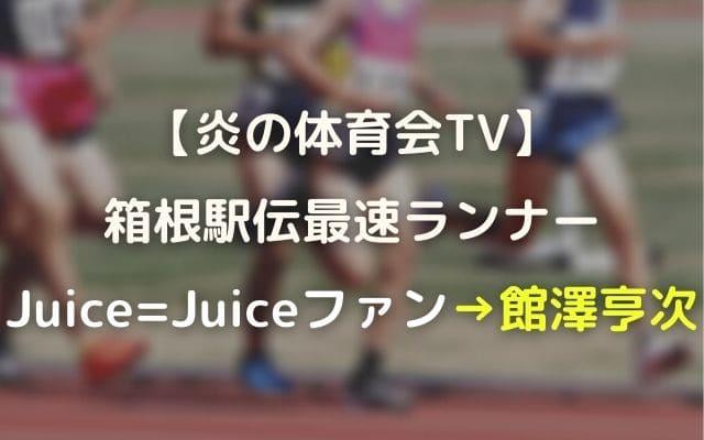体育会TV2/20:陸上マスクマンの正体は誰?箱根駅伝最速でjuice=juiceの大ファン