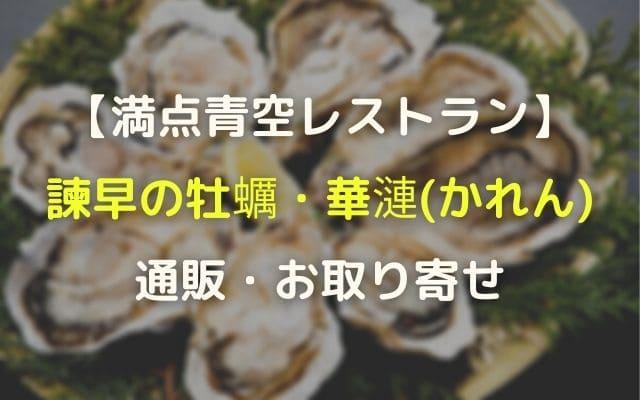 かれん 牡蠣 長崎