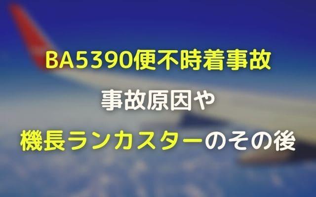 機長が外に…BA5390便の事故原因と機長ランカスターのその後は【空中サバイバル】