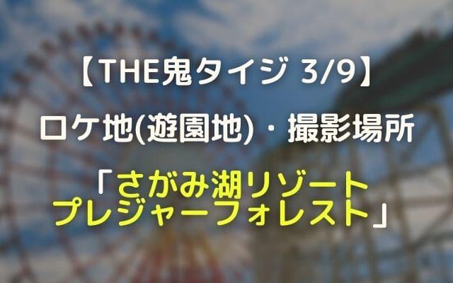鬼タイジ(3月9日)のロケ地・遊園地の撮影場所はどこでさがみ湖!結果も紹介