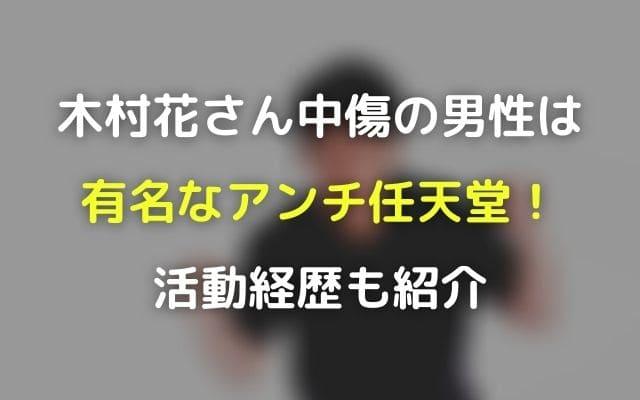 木村花中傷の長野県茅野市在住男性は有名なアンチ任天堂!活動経歴も紹介