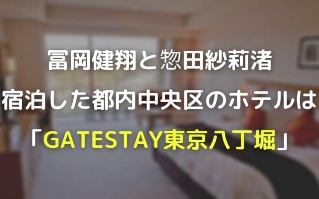 冨岡健翔と惣田紗莉渚が宿泊した都内中央区のホテルはGATESTAY東京八丁堀と判明!