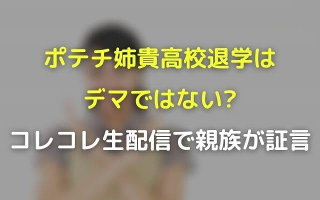 ポテチ姉貴武蔵おごせ高校退学はデマではない?コレコレ生配信で親族が証言