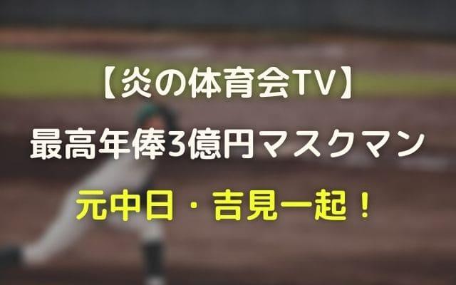 体育会TV:年俸3億円ピッチャーマスクマンの正体は誰で中日吉見一起投手!