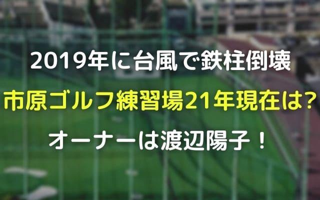 台風で鉄柱倒壊市原ゴルフ練習場の2021年現在は更地!渡辺陽子オーナーの顔画像も【世紀の大事件8】