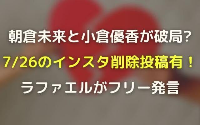 小倉優香と朝倉未来が破局?7/26のインスタ削除画像とフリー発言動画有!