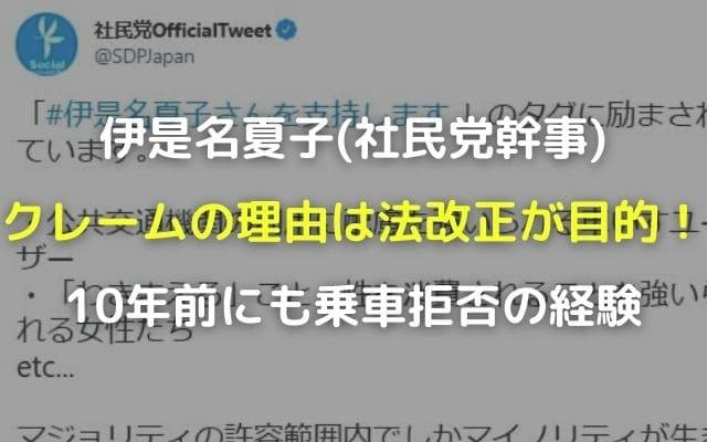 伊是名夏子,クレームは社民党幹事を利用した法改正が目的!10年前にも乗車拒否の経験