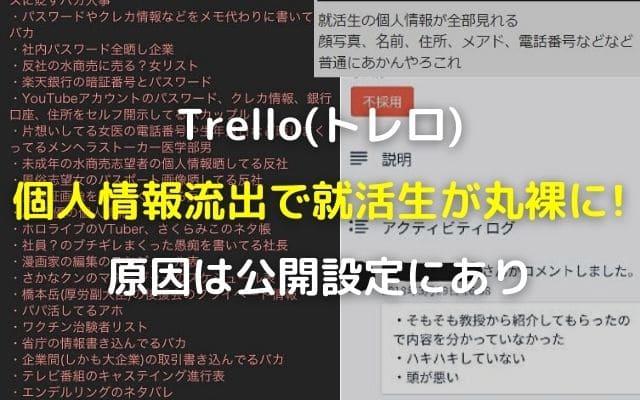 Trello(トレロ)の個人情報流出で就活生が丸裸に!原因は公開設定にあり