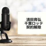【不倫】ロッテ清田 不倫とルール違反で契約解除