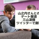 【山之内すず】三山凌輝 週刊誌報道を謝罪