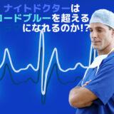 『ナイト・ドクター』は果たして『コード・ブルー』超えの医療ドラマになるか!?