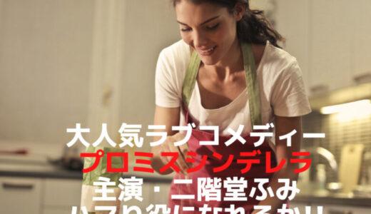 『プロミス・シンデレラ』大人気ラブコメ漫画が待望のテレビドラマ化!二階堂ふみハマリ役となるか!?