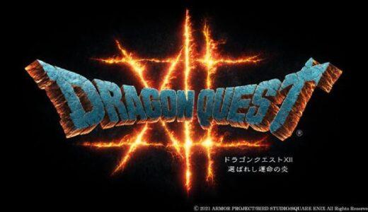 【DQ新作】ドラゴンクエスト 新作を発表【Ⅻ・HD-2D】