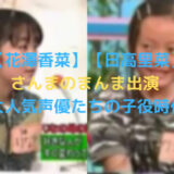 【花澤香菜】さんまのまんま出演 大人気声優たちの子役時代【日高里菜】