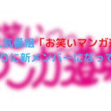 あの人気番組「お笑いマンガ道場」が27年ぶりに新メンバーになって復活!