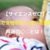 【公共放送】NHKで女性のおっぱいを特集?! 神秘の○○とは!【本物のおっぱい】