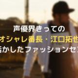 声優界きってのオシャレ番長・江口拓也の身長を活かしたファッションセンス!