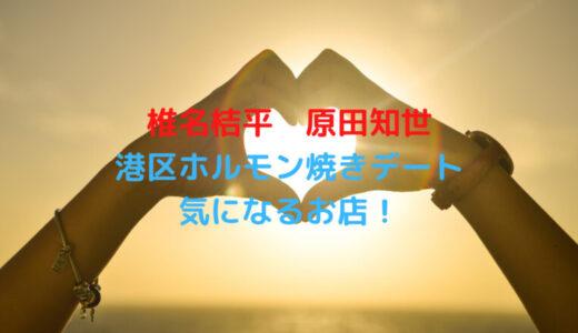 【熱愛】椎名桔平&原田知世 港区ホルモンデートで行ったお店はどこ?