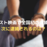 ファスト映画で全国初の逮捕者!次に逮捕されるのは?