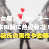 本田翼 熱愛 アイキャッチ