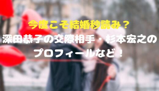 今度こそ結婚秒読み?深田恭子の交際相手・杉本宏之のプロフィールなど!