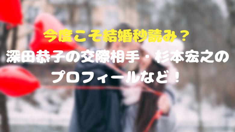 深田恭子 アイキャッチ