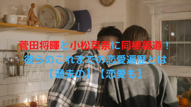 菅田将暉・小松奈々 アイキャッチ