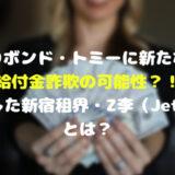 水溜まりボンド・トミーに新たな疑惑!給付金詐欺の可能性?!指摘した新宿租界・Z李(Jet Li)とは?