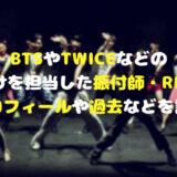 【情熱大陸】BTSやTWICEなどの振り付けを担当した振付師・RIEHATAのプロフィールや過去などを調査!