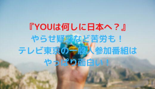 『YOUは何しに日本へ?』やらせ疑惑など苦労も!テレビ東京の一般人参加番組はやっぱり面白い!