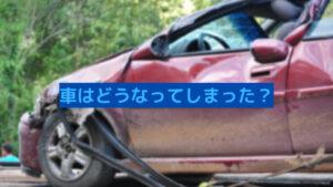 車トラブル
