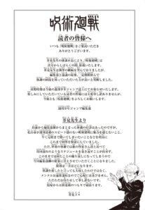 ジャンプ編集部コメント