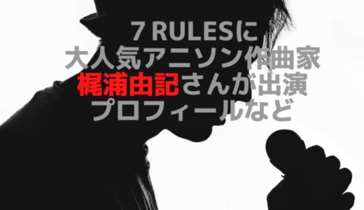 【梶浦由記】6/8 23時から放送『セブンルール』に出演【密着】