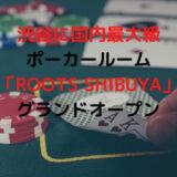 【ROOTS】「世界のヨコサワ」相方のひろきが国内最大級ポーカールーム設立【SHIBUYA】