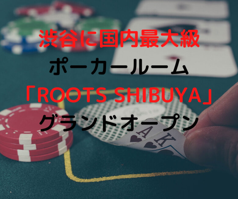 rootsshibuya アイキャッチ