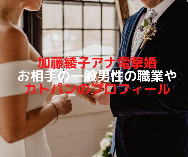 加藤綾子 結婚 アイキャッチ