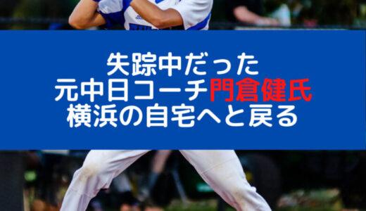 失踪中だった元中日コーチ門倉健氏が横浜の自宅へと戻る