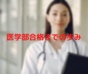 医学部合格までの歩み